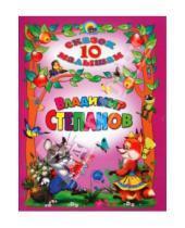 Картинка к книге Александрович Владимир Степанов - 10 сказок малышам. Владимир Степанов