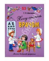 Картинка к книге Петровна Галина Шалаева - Хочу стать врачом