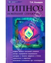 Картинка к книге Ильясович Тариэл Ахмедов - Гипноз: новейший справочник
