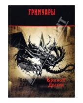 Картинка к книге А.Г. Москвичев - Черный дракон. Красный дракон. Гримуары