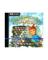 Картинка к книге Игры для всей семьи - Путешествие феи (CDpc)