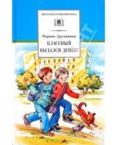 Картинка к книге Владимировна Марина Дружинина - Классный выдался денек!