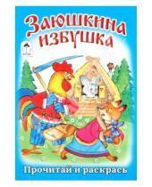 Картинка к книге Прочитай и раскрась - Заюшкина избушка