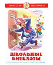 Картинка к книге Школьная библиотека - Школьные анекдоты