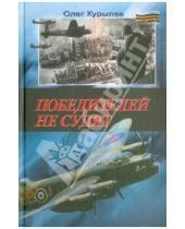 Картинка к книге Павлович Олег Курылев - Победителей не судят