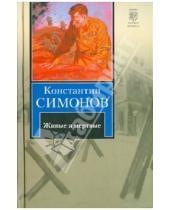 Картинка к книге Михайлович Константин Симонов - Живые и мертвые: первая книга трилогии
