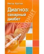 Картинка к книге Виктор Круглов - Диагноз: сахарный диабет