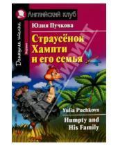 Картинка к книге Яковлевна Юлия Пучкова - Humpty and His Family