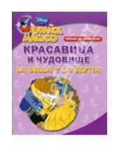 Картинка к книге Espanol Magico - Читаем по-испански. Красавица и чудовище / La Bella y la Bestia