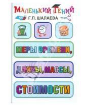 Картинка к книге Петровна Галина Шалаева - Меры времени, длины, массы, стоимости