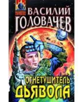 Картинка к книге Васильевич Василий Головачев - Огнетушитель дьявола