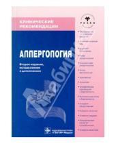 Картинка к книге Клинические рекомендации - Аллергология
