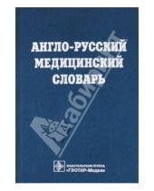 Картинка к книге ГЭОТАР-Медиа - Англо-русский медицинский словарь