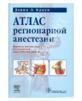 Картинка к книге Л. Дэвид Браун - Атлас регионарной анестезии