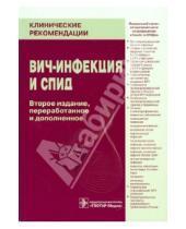 Картинка к книге Клинические рекомендации - ВИЧ-инфекция и СПИД