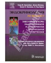 Картинка к книге П. Рид Ларсен С., Кеннет Полонский Шломо, Мелмед М., Генри Кроненберг - Эндокринология по Вильямсу. Заболевания коры надпочечников и эндокринная артериальная гипертезия