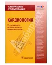 Картинка к книге Клинические рекомендации - Кардиология: Клинические рекомендации