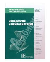 Картинка к книге Клинические рекомендации - Неврология и нейрохирургия: клинические рекомендации