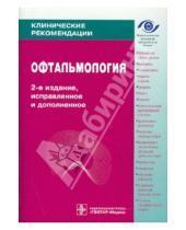 Картинка к книге ГЭОТАР-Медиа - Офтальмология. Клинические рекомендации