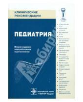 Картинка к книге Клинические рекомендации - Педиатрия