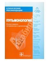 Картинка к книге Клинические рекомендации - Пульмонология
