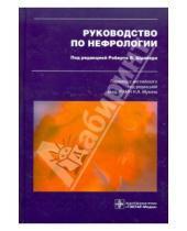 Картинка к книге ГЭОТАР-Медиа - Руководство по нефрологии