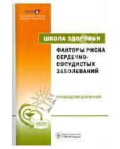 Картинка к книге ГЭОТАР-Медиа - Факторы риска сердечно-сосудистых заболеваний (+ CD)