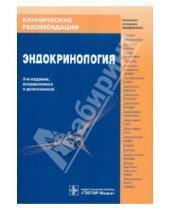 Картинка к книге Клинические рекомендации - Эндокринология