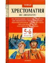 Картинка к книге Александровна Белла Макарова - Новая хрестоматия по литературе. 5-6 классы