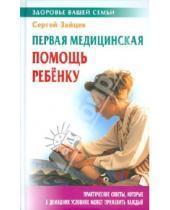 Картинка к книге Михайлович Сергей Зайцев - Первая медицинская помощь ребенку