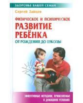 Картинка к книге Михайлович Сергей Зайцев - Физическое и психическое развитие ребенка от рождения до школы