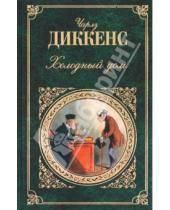 Картинка к книге Чарльз Диккенс - Холодный дом
