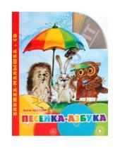 Картинка к книге Владимирович Борис Заходер - Песенка-азбука. Книжка-малышка (+CD)