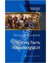 Картинка к книге Иванович Валерий Елманов - Не хочу быть полководцем