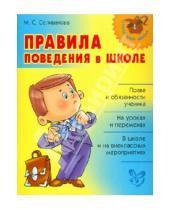 Картинка к книге Станиславовна Марина Селиванова - Правила поведения в школе
