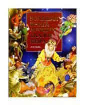 Картинка к книге Росмэн - Большая книга лучших сказок мира