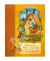 Картинка к книге Сказка за сказкой - Любимые русские сказки