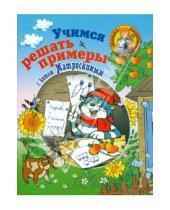 Картинка к книге Школа в Простоквашино - Учимся решать примеры с котом Матроскиным. Пособие для детей 5-7 лет