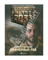Картинка к книге Борисович Сергей Кузнецов - Метро 2033: Мраморный рай