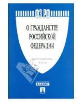 погода 62 фз о гражданстве российской федерации 2015 охране
