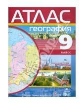 Картинка к книге Атласы и контурные карты - География. 9 класс. Атлас. ФГОС
