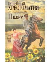 Картинка к книге Новейшие хрестоматии - Новейшая хрестоматия по литературе: 11 класс
