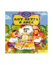 Картинка к книге Сказки для малышей - Кот, петух и лиса