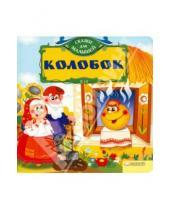Картинка к книге Сказки для малышей - Колобок