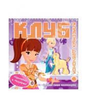 Картинка к книге Занимательный досуг - Клуб классных девчонок/фиолетовая