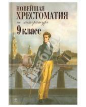 Картинка к книге Новейшие хрестоматии - Новейшая хрестоматия по литературе. 9 класс