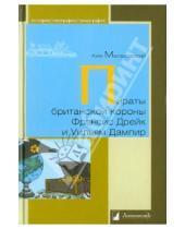 Картинка к книге Ким Малаховский - Пираты британской короны Френсис Дрейк и Уильям Дампир