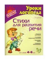 Картинка к книге Игоревна Ольга Крупенчук - Стихи для развития речи