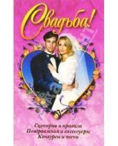 Картинка к книге Литера - Свадьба! Сценарии, поздравления, конкурсы