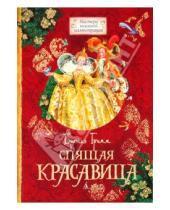 Картинка к книге Вильгельм и Якоб Гримм - Спящая красавица